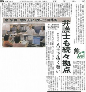 読売新聞2007年10月23日号