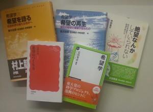 kibou_gaku_books